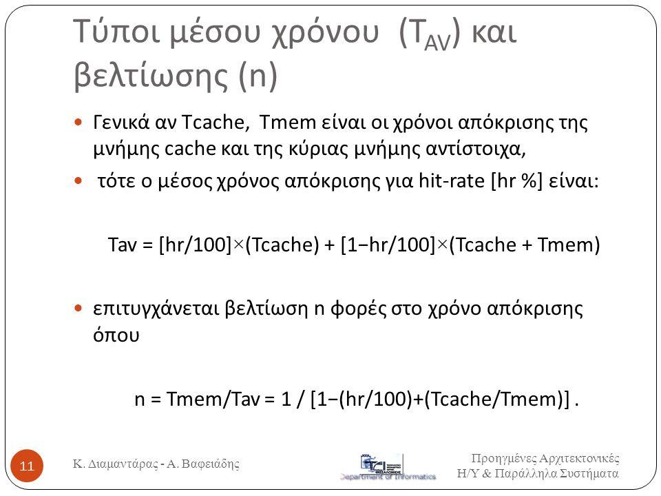 Τύποι μέσου χρόνου (T AV ) και βελτίωσης (n) Προηγμένες Αρχιτεκτονικές Η / Υ & Παράλληλα Συστήματα Κ.