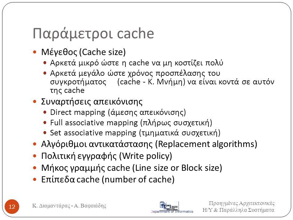 Παράμετροι cache Προηγμένες Αρχιτεκτονικές Η / Υ & Παράλληλα Συστήματα 12 Κ.