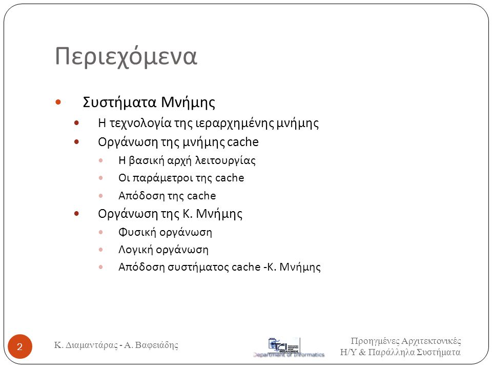 Προηγμένες Αρχιτεκτονικές Η / Υ & Παράλληλα Συστήματα 33 Κ. Διαμαντάρας - Α. Βαφειάδης