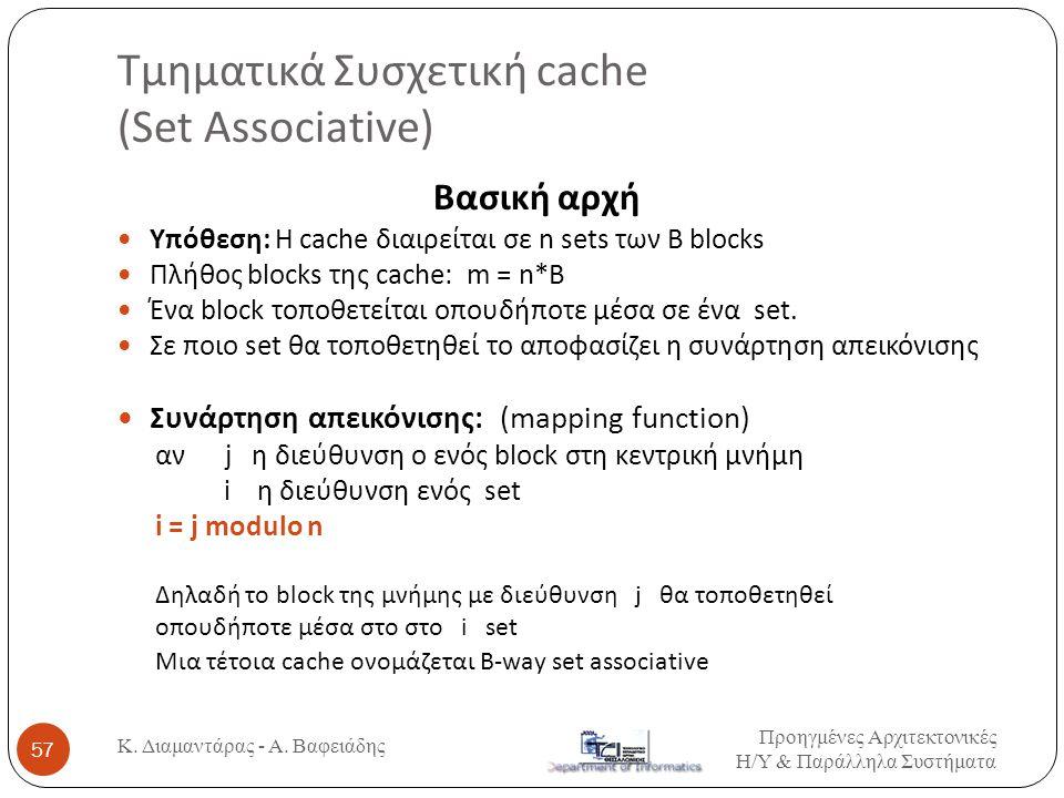Τμηματικά Συσχετική cache (Set Associative) Προηγμένες Αρχιτεκτονικές Η / Υ & Παράλληλα Συστήματα Κ.