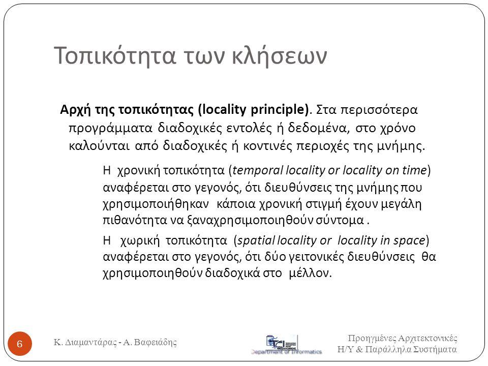 Τοπικότητα των κλήσεων Αρχή της τοπικότητας (locality principle).
