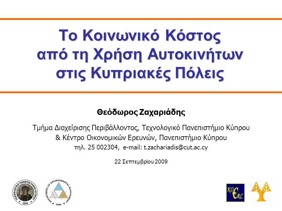1 Το Κοινωνικό Κόστος από τη Χρήση Αυτοκινήτων στις Κυπριακές Πόλεις Θεόδωρος Ζαχαριάδης Τμήμα Διαχείρισης Περιβάλλοντος, Τεχνολογικό Πανεπιστήμιο Κύπρου & Κέντρο Οικονομικών Ερευνών, Πανεπιστήμιο Κύπρου τηλ.
