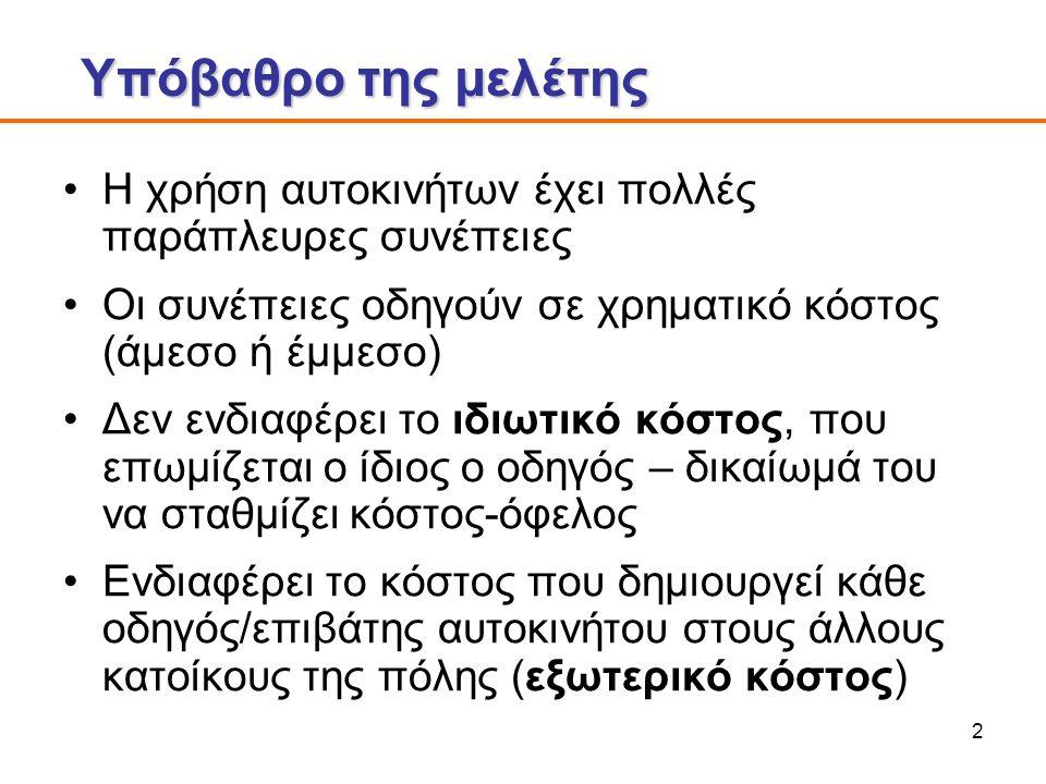 3 Αντικείμενο της μελέτης Υπολογισμός του οριακού εξωτερικού κόστους από τη χρήση αυτοκινήτων στις κυπριακές πόλεις ανά ώρα της ημέρας Χρησιμοποιήθηκε πανευρωπαϊκά αποδεκτή μεθοδολογία που υιοθέτησε η Ευρωπαϊκή Επιτροπή, προσαρμοσμένη στα οικονομικά δεδομένα της Κύπρου Χρησιμοποιήθηκαν λεπτομερή δεδομένα από κυπριακές κυβερνητικές υπηρεσίες (Τμήμα Δημοσίων Έργων, Τμήμα Επιθεώρησης Εργασίας, Υπηρεσία Περιβάλλοντος)