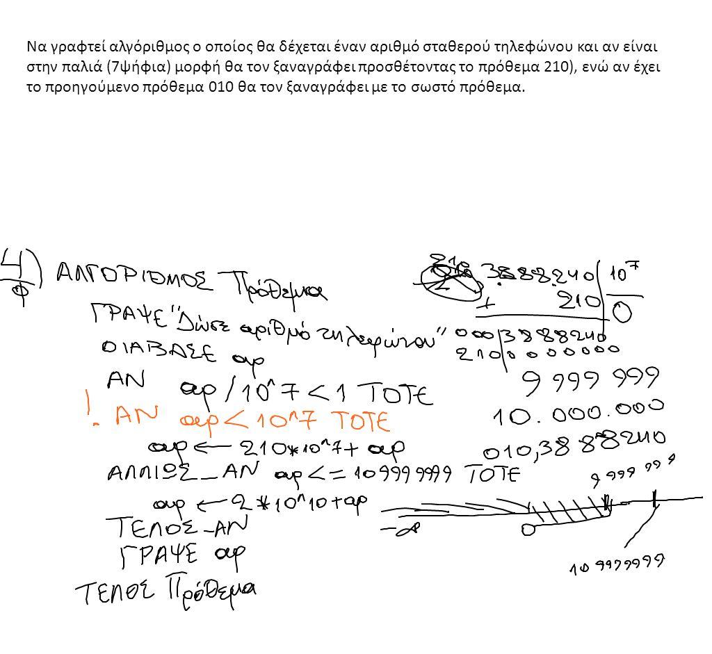 Να γραφτεί αλγόριθμος ο οποίος θα δέχεται έναν αριθμό σταθερού τηλεφώνου και αν είναι στην παλιά (7ψήφια) μορφή θα τον ξαναγράφει προσθέτοντας το πρόθεμα 210), ενώ αν έχει το προηγούμενο πρόθεμα 010 θα τον ξαναγράφει με το σωστό πρόθεμα.