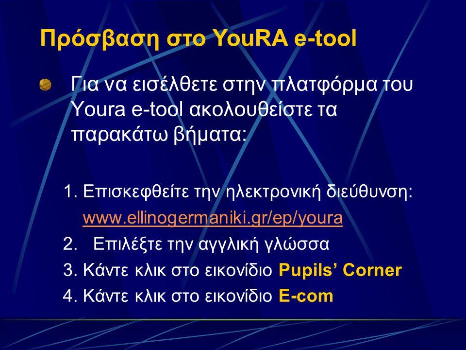 Για να εισέλθετε στην πλατφόρμα του Youra e-tool ακολουθείστε τα παρακάτω βήματα: 1.