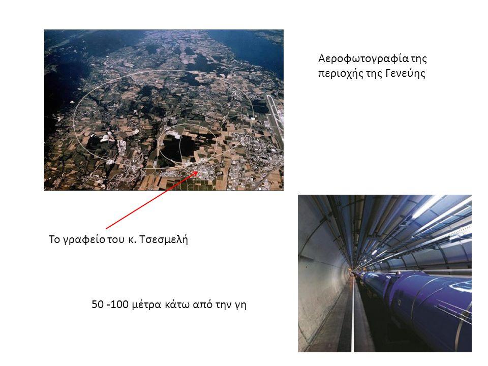 Αεροφωτογραφία της περιοχής της Γενεύης Το γραφείο του κ. Τσεσμελή 50 -100 μέτρα κάτω από την γη