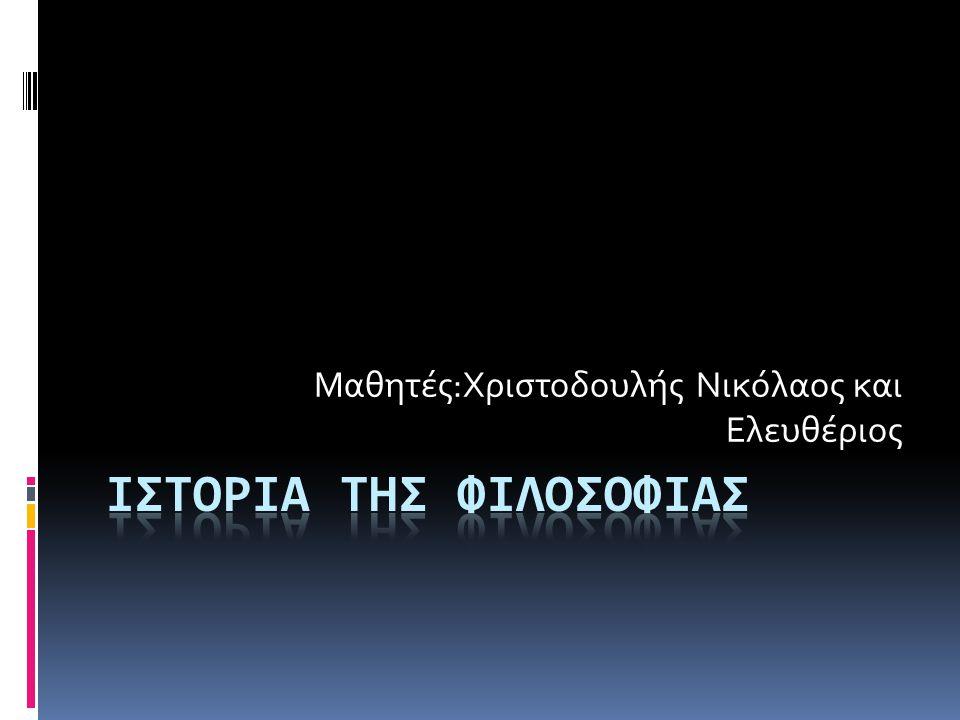 Μαθητές:Χριστοδουλής Νικόλαος και Ελευθέριος