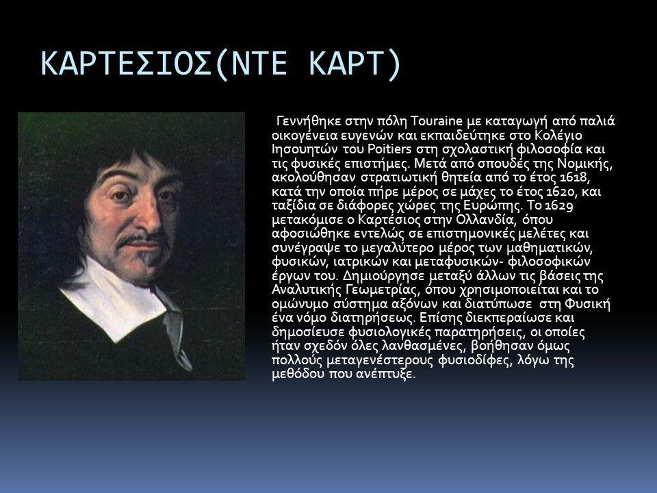 ΒΑΡΟΥΧ ΣΠΙΝΟΖΑ Μεγάλος φιλόσοφος εβραϊκής καταγωγής (1632 - 1677).