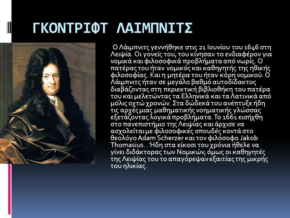 ΝΤΕΙΒΙΝΤ ΧΙΟΥΜ Σκωτσέζος ιστορικός και φιλόσοφος, που επηρέασε την ανάπτυξη δυο σχολών φιλοσοφίας, του σκεπτικισμού και του εμπειρισμού.