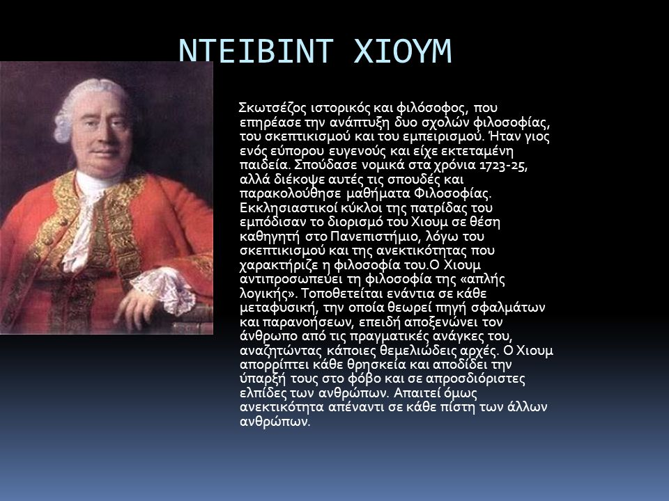ΝΤΕΙΒΙΝΤ ΧΙΟΥΜ Σκωτσέζος ιστορικός και φιλόσοφος, που επηρέασε την ανάπτυξη δυο σχολών φιλοσοφίας, του σκεπτικισμού και του εμπειρισμού. Ήταν γιος ενό