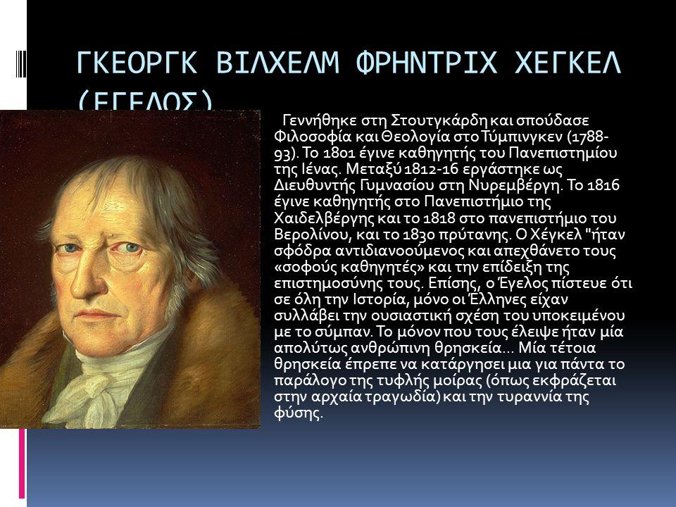 Φιλοσοφία διερεύνηση των ορίων της ανθρώπινης σκέψης.