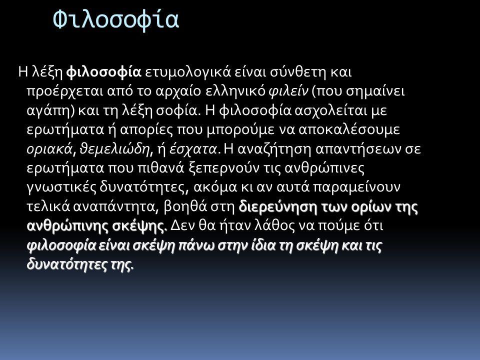 Η φιλοσοφία ως ιδιαίτερος τρόπος του σκέπτεσθαι εμφανίζεται στην αρχαία Ελλάδα του 6ου αιώνα π.χ.