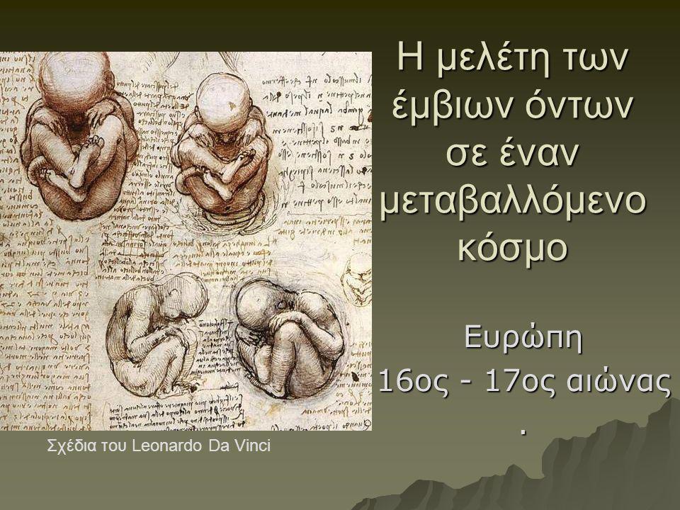 Η μελέτη των έμβιων όντων σε έναν μεταβαλλόμενο κόσμο Ευρώπη 16oς - 17ος αιώνας. Σχέδια του Leonardo Da Vinci