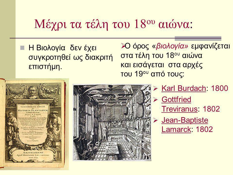 Μέχρι τα τέλη του 18 ου αιώνα: Η Βιολογία δεν έχει συγκροτηθεί ως διακριτή επιστήμη.  Karl Burdach: 1800 Karl Burdach  Gottfried Treviranus: 1802 Go