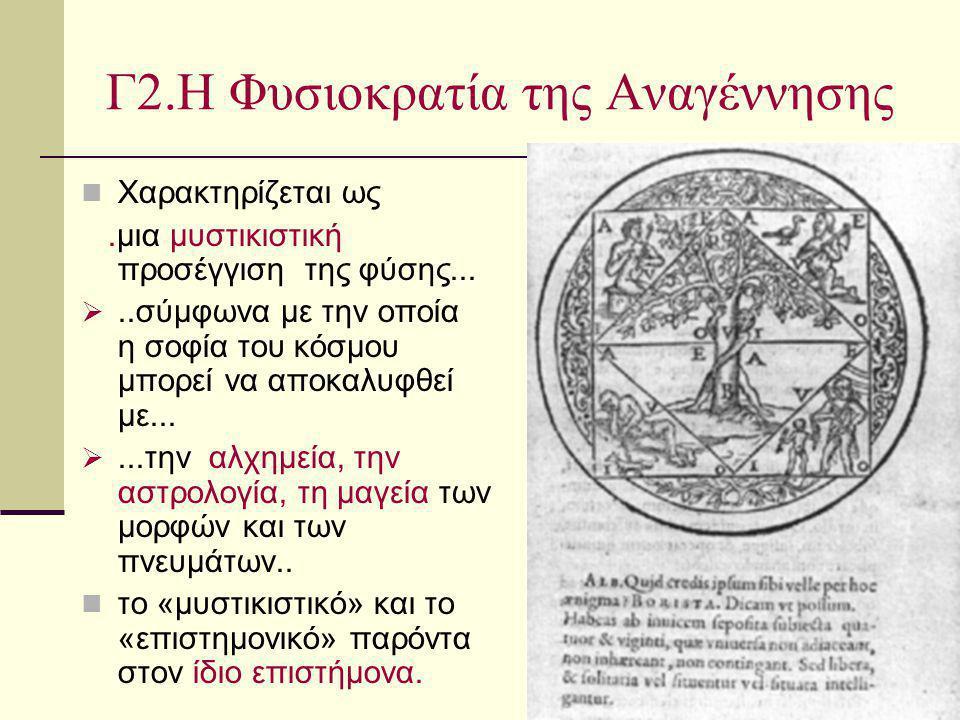 Γ2.Η Φυσιοκρατία της Αναγέννησης Χαρακτηρίζεται ως.μια μυστικιστική προσέγγιση της φύσης... ..σύμφωνα με την οποία η σοφία του κόσμου μπορεί να αποκα