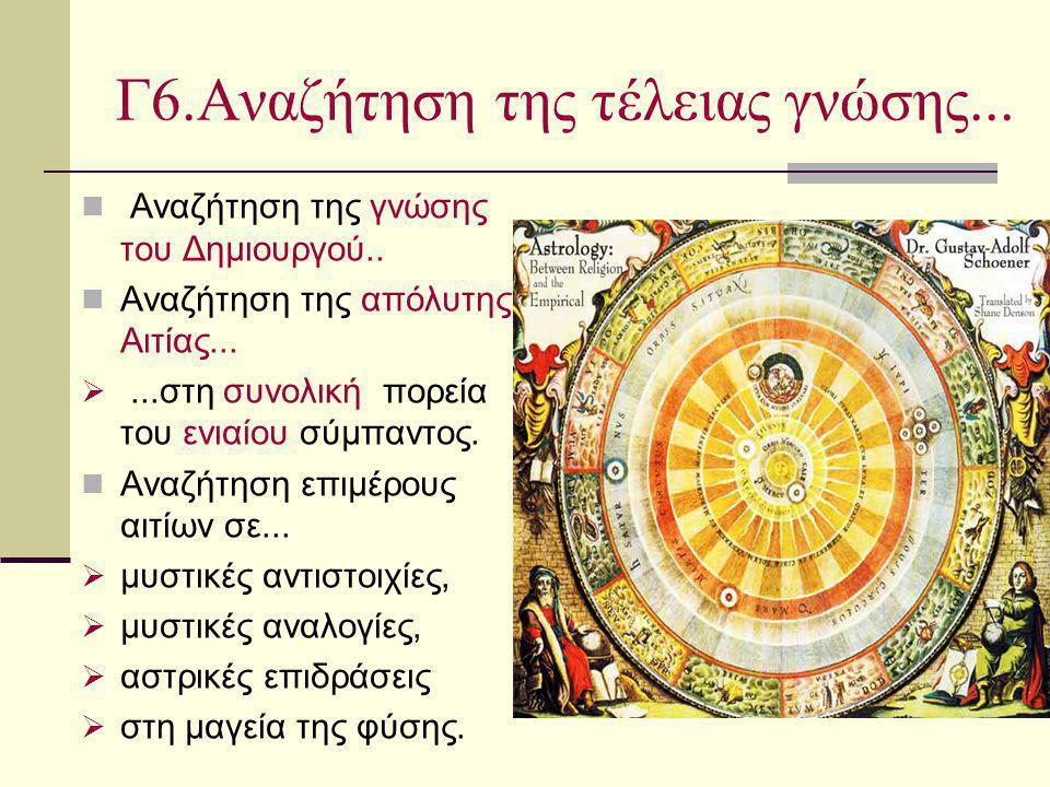 Γ6.Αναζήτηση της τέλειας γνώσης... Αναζήτηση της γνώσης του Δημιουργού.. Αναζήτηση της απόλυτης Αιτίας... ...στη συνολική πορεία του ενιαίου σύμπαντο