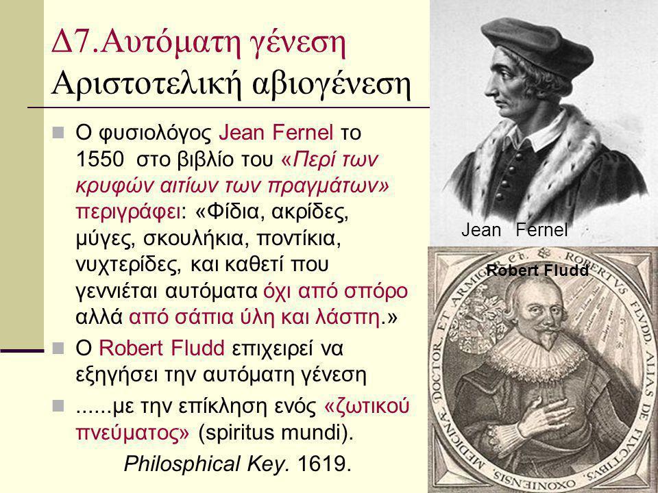 Δ7.Αυτόματη γένεση Αριστοτελική αβιογένεση Ο φυσιολόγος Jean Fernel το 1550 στο βιβλίο του «Περί των κρυφών αιτίων των πραγμάτων» περιγράφει: «Φίδια,