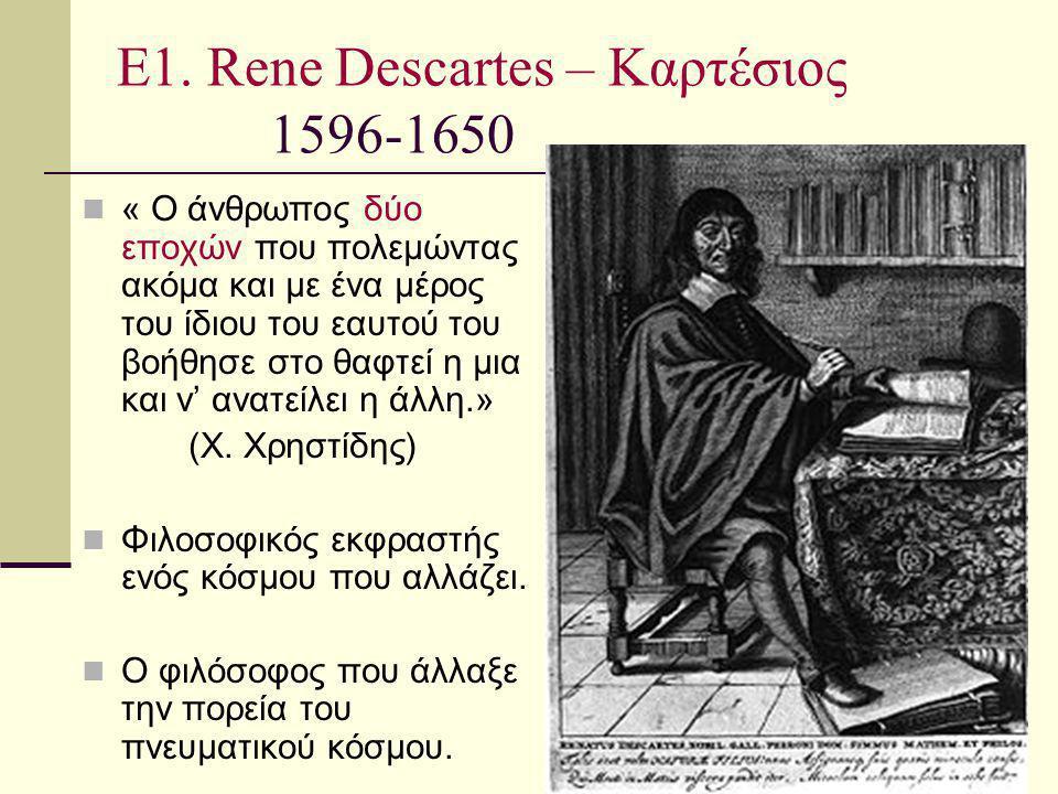 Ε1. Rene Descartes – Καρτέσιος 1596-1650 « Ο άνθρωπος δύο εποχών που πολεμώντας ακόμα και με ένα μέρος του ίδιου του εαυτού του βοήθησε στο θαφτεί η μ
