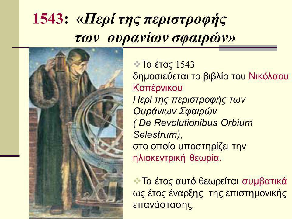 1543: «Περί της περιστροφής των ουρανίων σφαιρών»  Το έτος 1543 δημοσιεύεται το βιβλίο του Νικόλαου Κοπέρνικου Περί της περιστροφής των Ουράνιων Σφαι