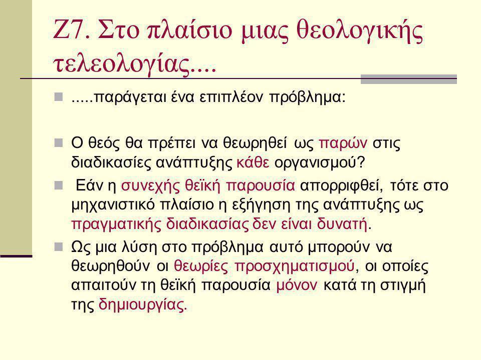 Ζ7. Στο πλαίσιο μιας θεολογικής τελεολογίας.........παράγεται ένα επιπλέον πρόβλημα: Ο θεός θα πρέπει να θεωρηθεί ως παρών στις διαδικασίες ανάπτυξης