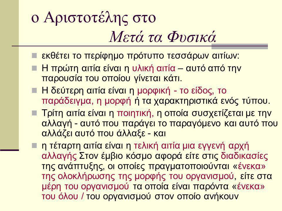 ο Αριστοτέλης στο Μετά τα Φυσικά εκθέτει το περίφημο πρότυπο τεσσάρων αιτίων: Η πρώτη αιτία είναι η υλική αιτία – αυτό από την παρουσία του οποίου γίν