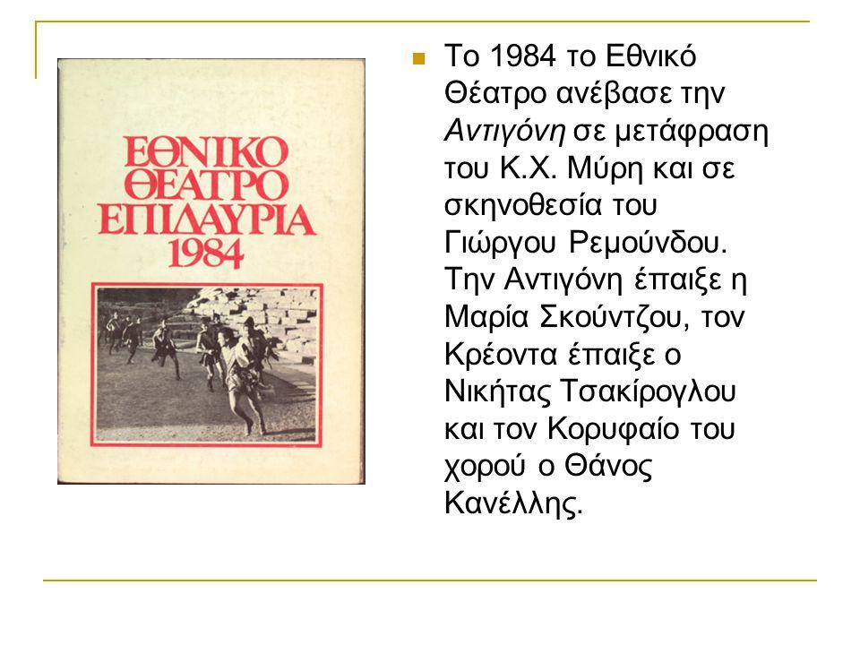 Το 1984 το Εθνικό Θέατρο ανέβασε την Αντιγόνη σε μετάφραση του Κ.Χ. Μύρη και σε σκηνοθεσία του Γιώργου Ρεμούνδου. Την Αντιγόνη έπαιξε η Μαρία Σκούντζο