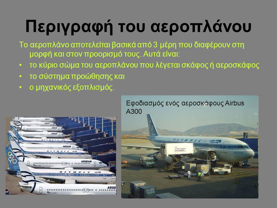 Περιγραφή του αεροπλάνου Το αεροπλάνο αποτελείται βασικά από 3 μέρη που διαφέρουν στη μορφή και στον προορισμό τους. Αυτά είναι: το κύριο σώμα του αερ