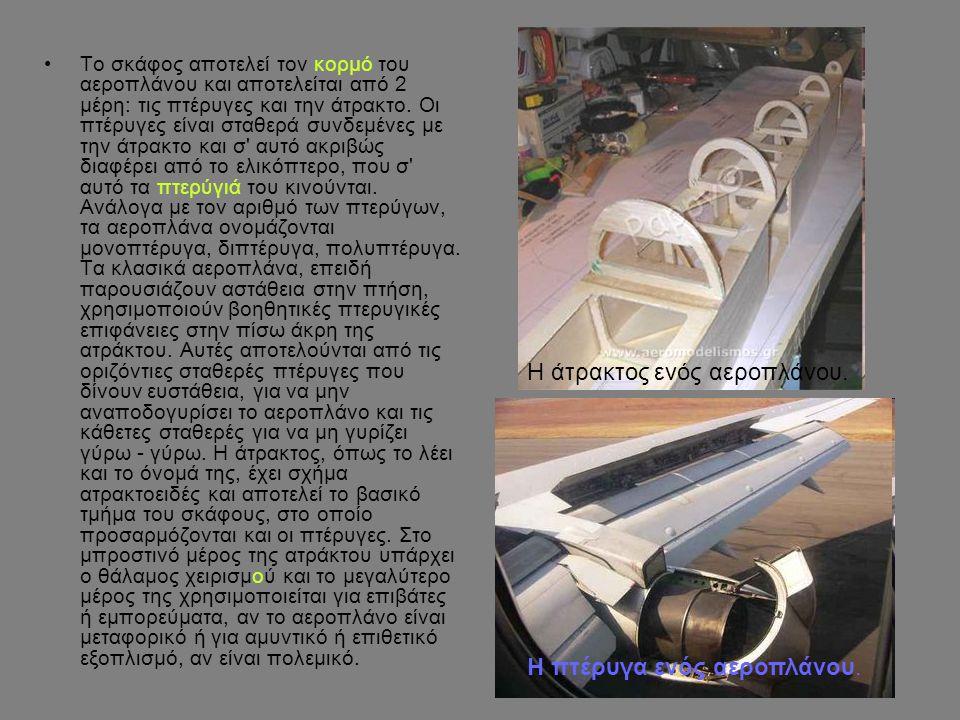Το σκάφος αποτελεί τον κορμό του αεροπλάνου και αποτελείται από 2 μέρη: τις πτέρυγες και την άτρακτο. Οι πτέρυγες είναι σταθερά συνδεμένες με την άτρα
