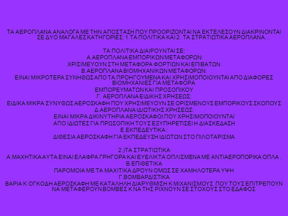 ΤΑ ΑΕΡΟΠΛΑΝΑ ΑΝΑΛΟΓΑ ΜΕ ΤΗΝ ΑΠΟΣΤΑΣΗ ΠΟΥ ΠΡΟΟΡΙΖΟΝΤΑΙ ΝΑ ΕΚΤΕΛΕΣΟΥΝ ΔΙΑΚΡΙΝΟΝΤΑΙ ΣΕ ΔΥΟ ΜΑΓΑΛΕΣ ΚΑΤΗΓΟΡΙΕΣ: 1.ΤΑ ΠΟΛΙΤΙΚΑ ΚΑΙ 2. ΤΑ ΣΤΡΑΤΙΩΤΙΚΑ ΑΕΡΟΠΛ
