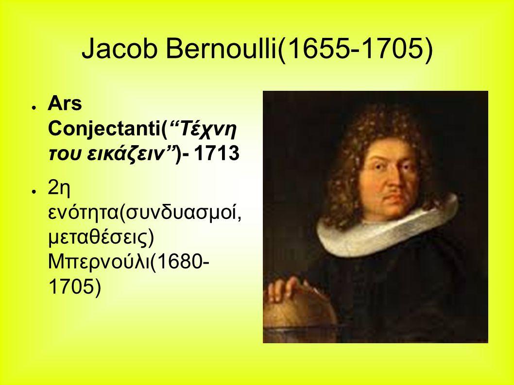 Jacob Bernoulli(1655-1705) ● Ars Conjectanti( Τέχνη του εικάζειν )- 1713 ● 2η ενότητα(συνδυασμοί, μεταθέσεις) Μπερνούλι(1680- 1705)
