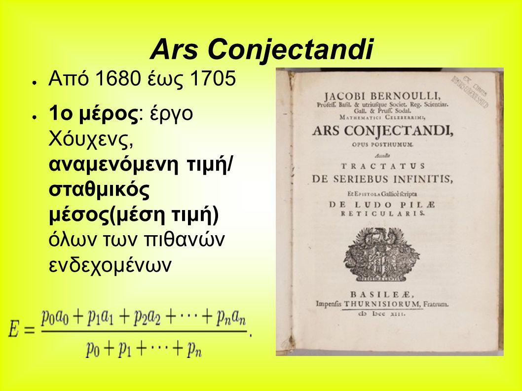 Ars Conjectandi ● Από 1680 έως 1705 ● 1ο μέρος: έργο Χόυχενς, αναμενόμενη τιμή/ σταθμικός μέσος(μέση τιμή) όλων των πιθανών ενδεχομένων