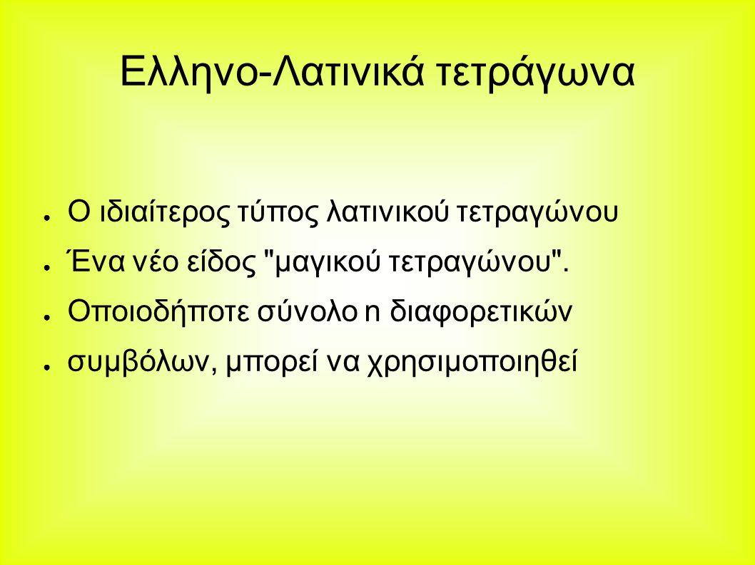 Ελληνο-Λατινικά τετράγωνα ● Ο ιδιαίτερος τύπος λατινικού τετραγώνου ● Ένα νέο είδος μαγικού τετραγώνου .