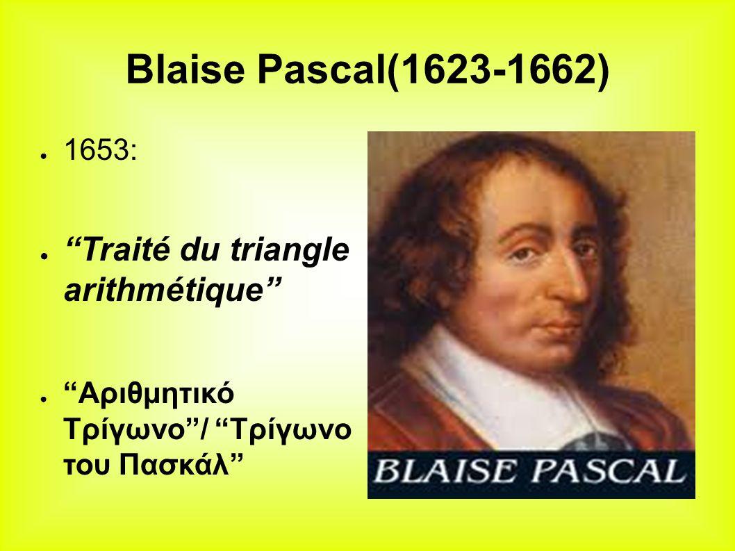 Τρίγωνο του Πασκάλ