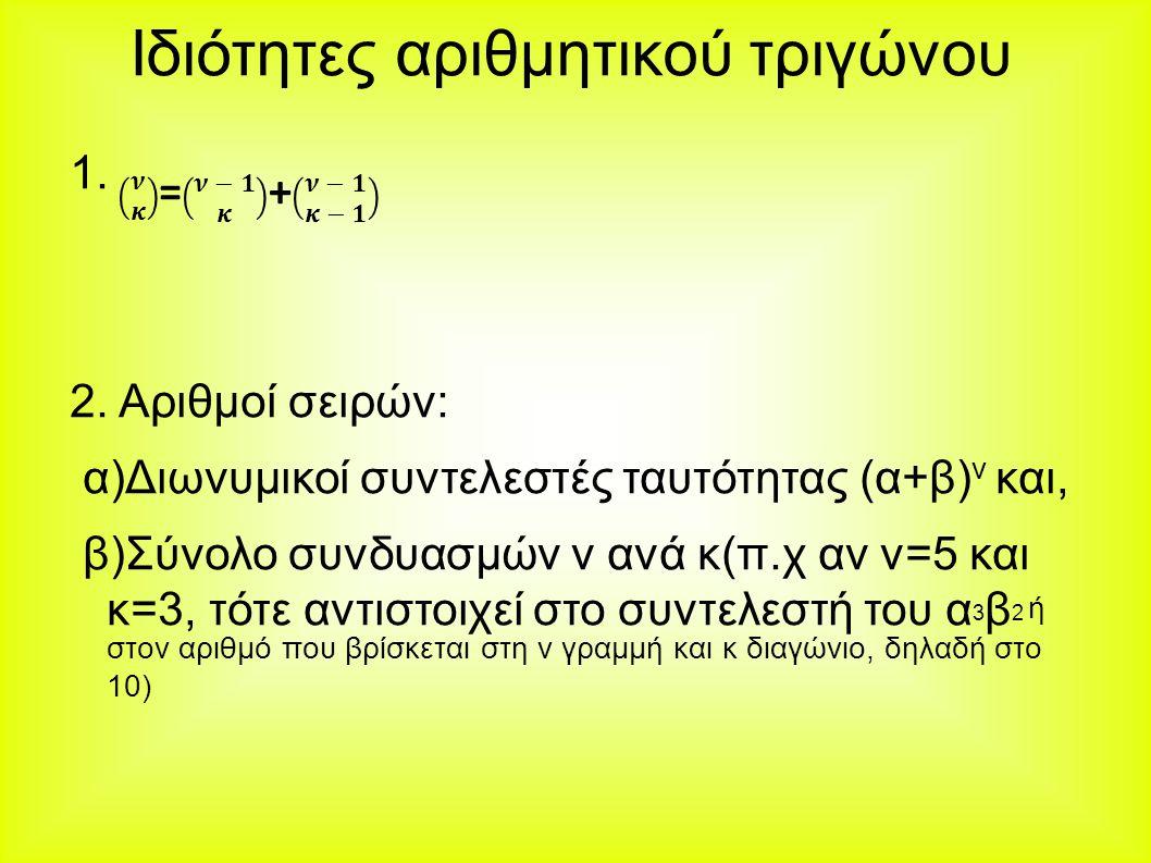 Ιδιότητες αριθμητικού τριγώνου 1.2.