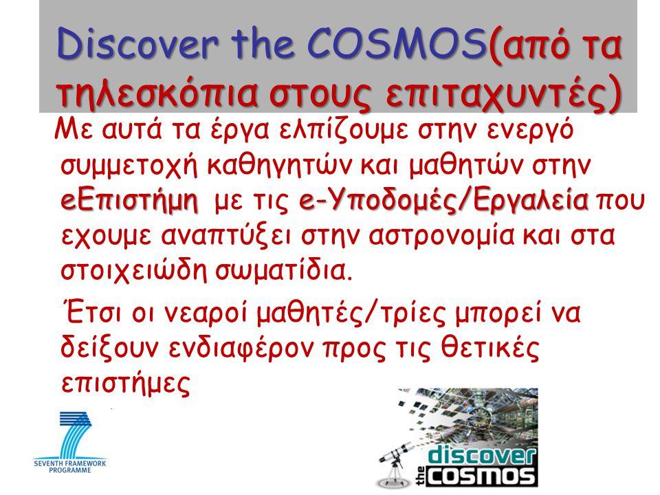 Discover the COSMOS(από τα τηλεσκόπια στους επιταχυντές) eΕπιστήμη e-Υποδομές/Εργαλεία Με αυτά τα έργα ελπίζουμε στην ενεργό συμμετοχή καθηγητών και μ