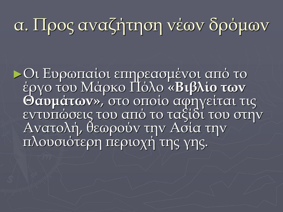 α. Προς αναζήτηση νέων δρόμων ► Οι Ευρωπαίοι επηρεασμένοι από το έργο του Μάρκο Πόλο «Βιβλίο των Θαυμάτων», στο οποίο αφηγείται τις εντυπώσεις του από