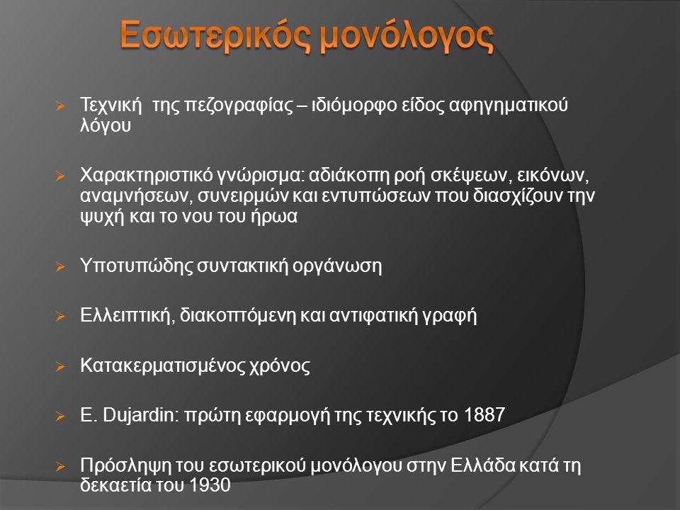 Μέλπω Αξιώτη Στέλιος Ξεφλούδας Νίκος Γαβριήλ Πεντζίκης