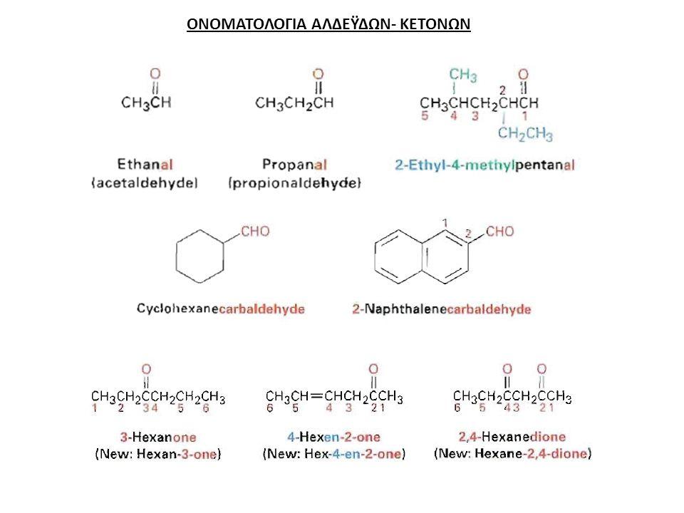 ΠΑΡΑΣΚΕΥΕΣ ΑΛΔΕΫΔΩΝ- ΚΕΤΟΝΩΝ Α) Οξειδωση αλκοολών Β) Οξειδωτική διάσπαση διπλού δεμού Γ) Αναγωγή εστέρων