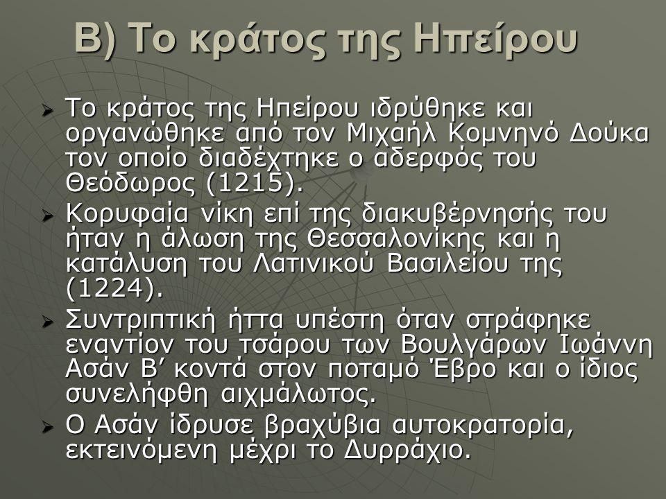 Β) Το κράτος της Ηπείρου  Το κράτος της Ηπείρου ιδρύθηκε και οργανώθηκε από τον Μιχαήλ Κομνηνό Δούκα τον οποίο διαδέχτηκε ο αδερφός του Θεόδωρος (121