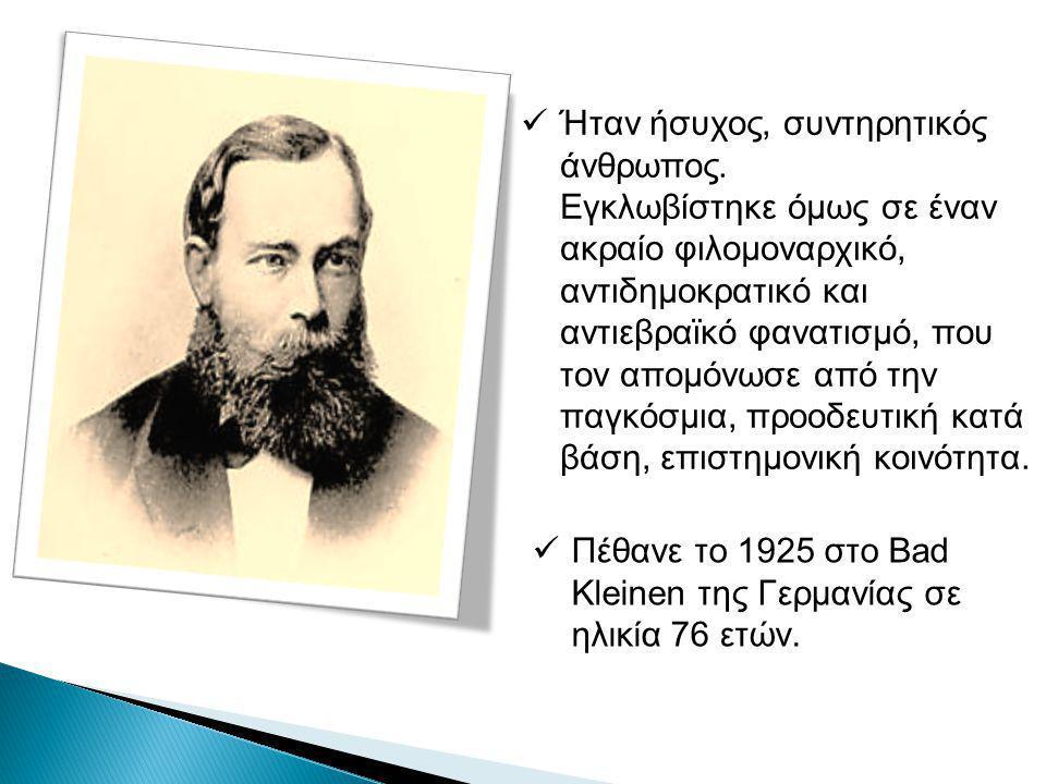Ε Ρ Γ Ο Θεωρείται ένας από τους θεμελιωτές της αναλυτικής φιλοσοφίας Δημοσίευσε σημαντικές μελέτες, συγγράμματα και άρθρα στους τομείς της λογικής, της αριθμητικής, της φιλοσοφίας και της γεωμετρίας.