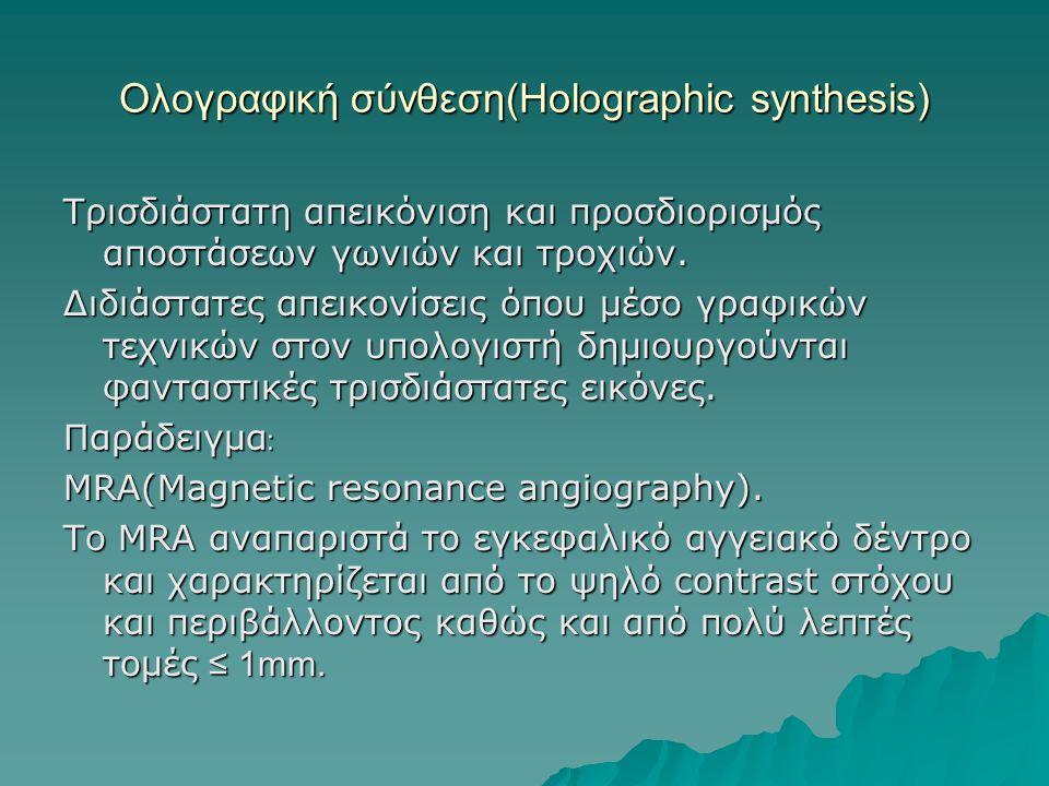 Ολογραφική σύνθεση(Holographic synthesis) Τρισδιάστατη απεικόνιση και προσδιορισμός αποστάσεων γωνιών και τροχιών. Διδιάστατες απεικονίσεις όπου μέσο