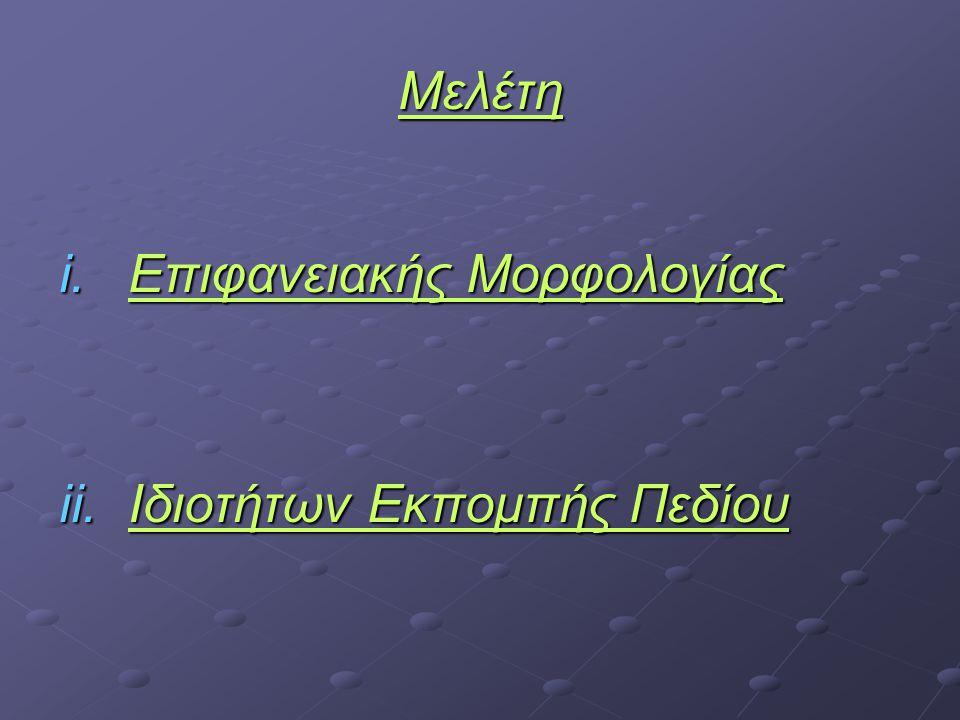 Μελέτη i.Επιφανειακής Μορφολογίας ii.Ιδιοτήτων Εκπομπής Πεδίου