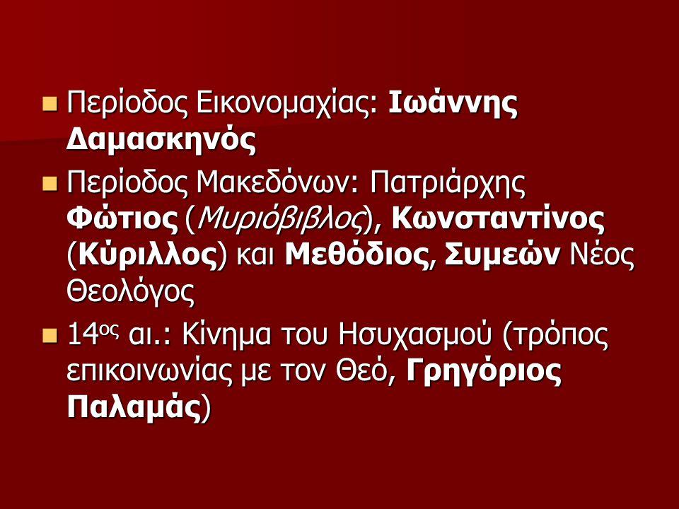 Περίοδος Εικονομαχίας: Ιωάννης Δαμασκηνός Περίοδος Εικονομαχίας: Ιωάννης Δαμασκηνός Περίοδος Μακεδόνων: Πατριάρχης Φώτιος (Μυριόβιβλος), Κωνσταντίνος