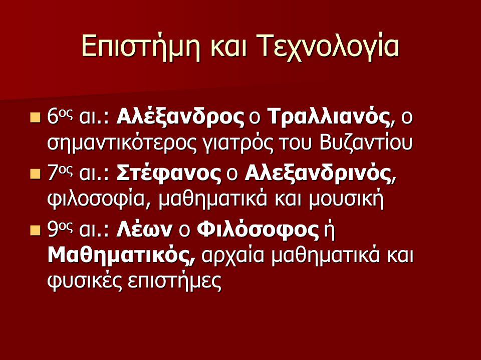 Επιστήμη και Τεχνολογία 6 ος αι.: Αλέξανδρος ο Τραλλιανός, ο σημαντικότερος γιατρός του Βυζαντίου 6 ος αι.: Αλέξανδρος ο Τραλλιανός, ο σημαντικότερος
