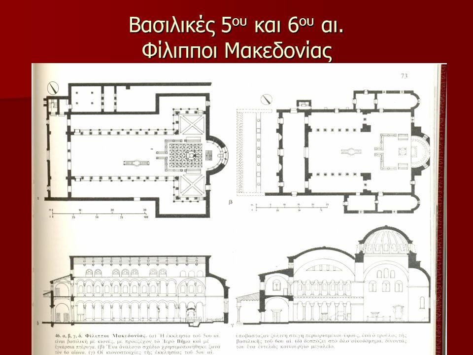 Βασιλικές 5 ου και 6 ου αι. Φίλιπποι Μακεδονίας