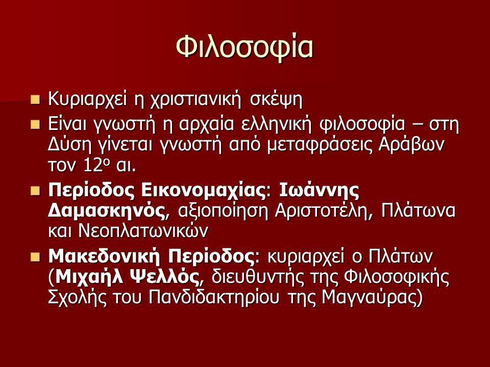 Φιλοσοφία Κυριαρχεί η χριστιανική σκέψη Κυριαρχεί η χριστιανική σκέψη Είναι γνωστή η αρχαία ελληνική φιλοσοφία – στη Δύση γίνεται γνωστή από μεταφράσε