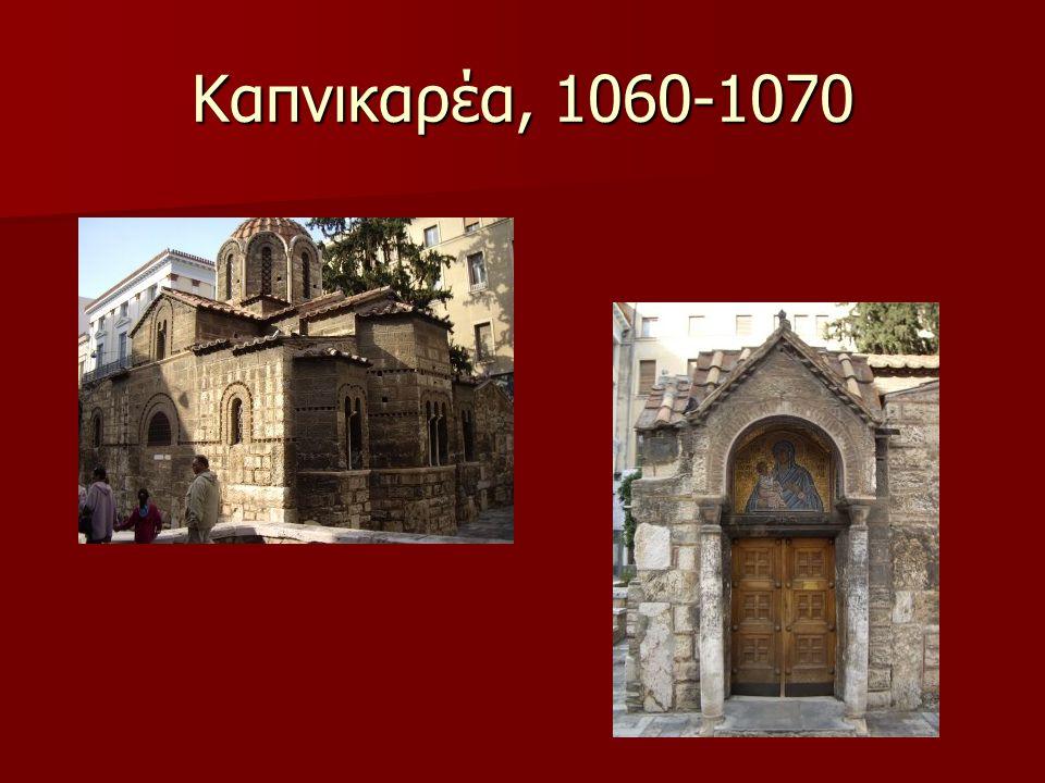 Καπνικαρέα, 1060-1070