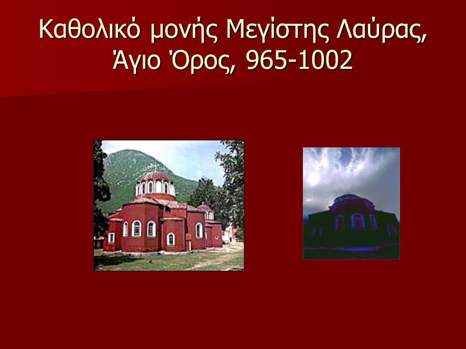 Καθολικό μονής Μεγίστης Λαύρας, Άγιο Όρος, 965-1002