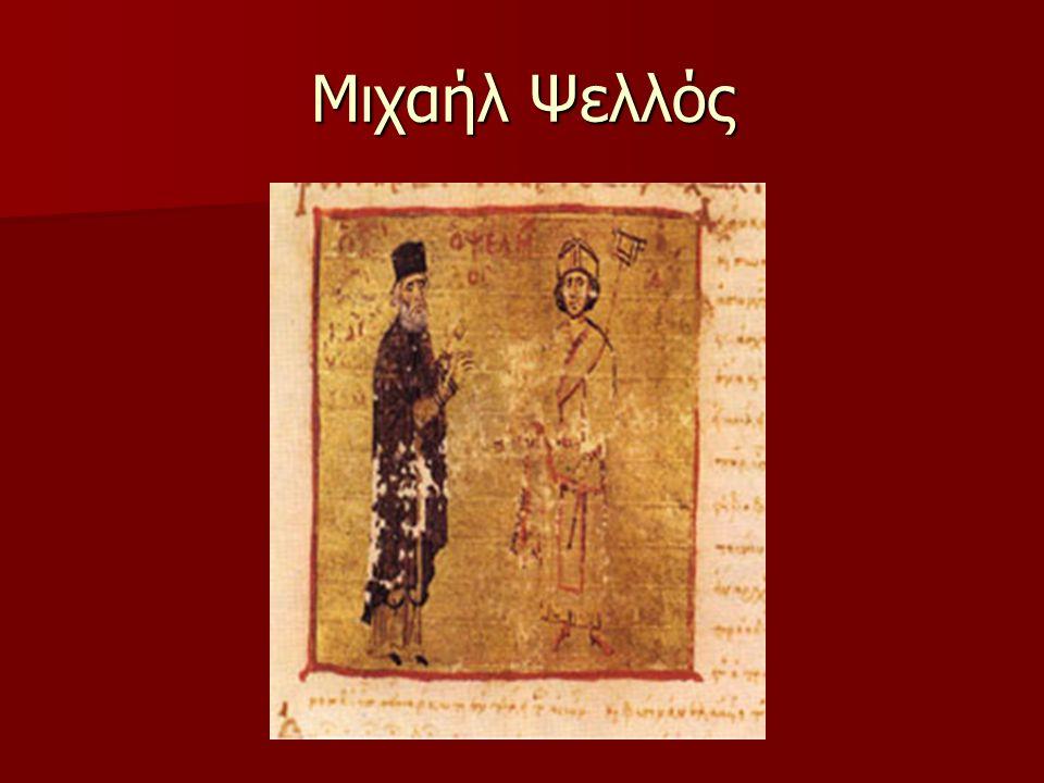 Βυζαντινή τέχνη 8 ος και 9 ος αιώνες: ανάσχεση καλλιτεχνικής δημιουργίας λόγω Εικονομαχίας 8 ος και 9 ος αιώνες: ανάσχεση καλλιτεχνικής δημιουργίας λόγω Εικονομαχίας 10 ος αιώνας: ανάπτυξη της τέχνης 10 ος αιώνας: ανάπτυξη της τέχνης 11 ος και 12 ος αιώνες: αρνητική επίδραση της οικονομικής καχεξίας στην τέχνη έως και τον 13 ο αιώνα 11 ος και 12 ος αιώνες: αρνητική επίδραση της οικονομικής καχεξίας στην τέχνη έως και τον 13 ο αιώνα 14 ος και 15 ος αιώνες: Παλαιολόγεια Αναγέννηση 14 ος και 15 ος αιώνες: Παλαιολόγεια Αναγέννηση