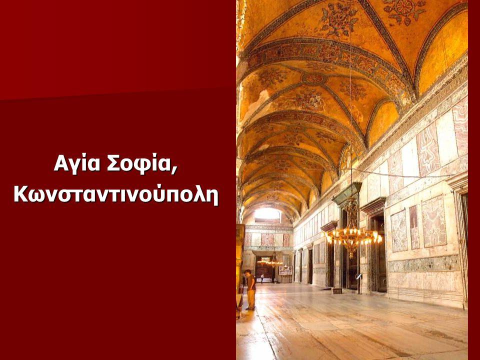 Αγία Σοφία, Κωνσταντινούπολη
